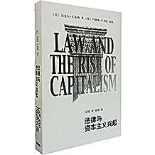 法律与资本主义兴起 (辞海译丛)