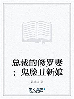 """""""总裁的修罗妻:鬼脸丑新娘"""",作者:[姚啊遥]"""