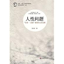 """人性问题:""""生命·实践""""教育学人学之基 (""""生命·实践""""教育学论著系列·""""基本理论研究""""丛书 7)"""