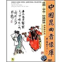 中国昆曲音像库:佳期•亭会•钟馗嫁妹(DVD)