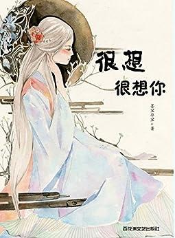 """""""很想很想你 (网络超人气言情小说系列 112)"""",作者:[墨宝非宝]"""