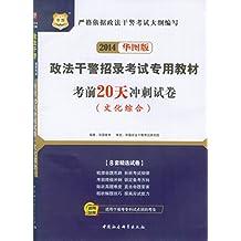 华图·(2014)政法干警招录考试教材:考前20天冲刺试卷(文化综合)