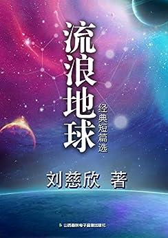 """""""流浪地球 - 经典短篇选"""",作者:[刘慈欣]"""