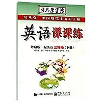司马彦字帖英语课课练外研版一年级起点英语 三/3年级下册 中国规范字