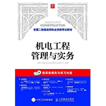 全国二级建造师执业资格考试教材——机电工程管理与实务