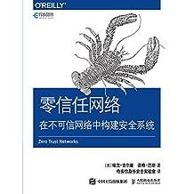 零信任网络:在不可信网络中构建安全系统(异步图书)