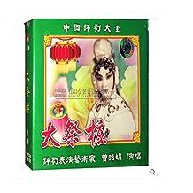 正版戏曲经典光盘评剧 大祭桩全剧VCD 碟片评剧艺术家曾昭娟演唱