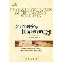文明的沖突與世界秩序的重建(長期高居《華盛頓郵報》圖書排行榜非小說類榜首,并被美國大學生列為必讀圖書)
