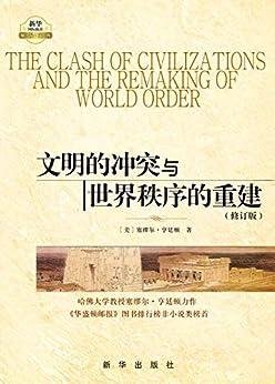 """""""文明的冲突与世界秩序的重建(长期高居《华盛顿邮报》图书排行榜非小说类榜首,并被美国大学生列为必读图书)"""",作者:[塞缪尔·亨廷顿]"""