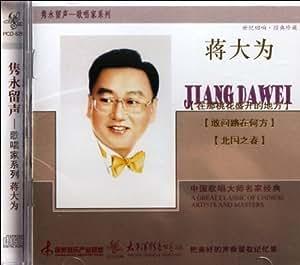 CD隽永留声歌唱家系列(蒋大为)