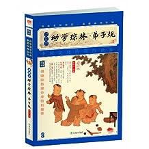 幼学琼林•弟子规(插图本)(增订版)