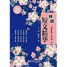 晨读夜诵.每天读一点韩语短文精华(中韩对照.赠原声朗读、扫码即听)