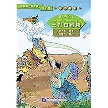 学汉语分级读物(第2级)文学故事 西游记3 三打白骨精 (学汉语分级读物 文学故事)