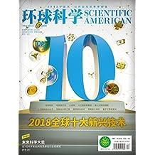 《环球科学》2018年12月号
