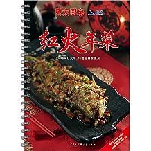 红火年菜 (贝太厨房)