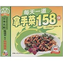 每天一道拿手菜158例 (天天美食汇)