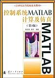 控制系统MATLAB入计算及仿真(第3版)