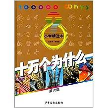 十万个为什么(小学精选本)(第六版)