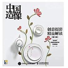 中国造像——创意摄影精品解读(第3版)
