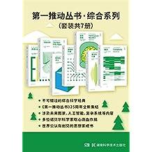 第一推动丛书·综合系列(套装共7册:复杂+复杂的引擎+皇帝新脑+逻辑的引擎+数学的意义+未来50年+真理与美)