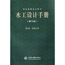 水工设计手册:混凝土坝(第2版)(第5卷)
