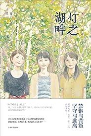 灯之湖畔(日本青年小说家青山七惠的长篇新作,一个关于坚守和逃离、禁锢与成长的故事) (青山七惠作品)