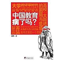 中国教育病了吗?(易中天、陈丹青、梁文道、吴思、龙应台强力推荐)