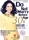 30岁前别结婚(纪念版)(英文版)(一个精英猎头写给天下女性的高效规划,从孤独到独立,女人的一生,因自由而完整 ) (English Edition)