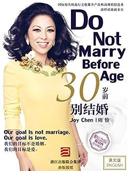 """""""30岁前别结婚(纪念版)(英文版)(一个精英猎头写给天下女性的高效规划,从孤独到独立,女人的一生,因自由而完整 ) (English Edition)"""",作者:[陈愉(Joy Chen)]"""