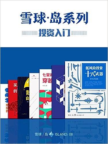 雪球「岛」系列・投资入门套装(共七册)