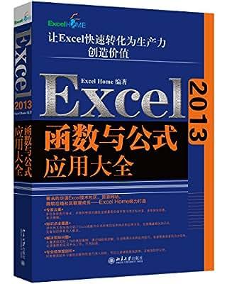 Excel2013函数与公式应用大全.pdf