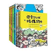 国家是怎样炼成的1、2(两册)+半小时漫画中国史1、2、3 +半小时漫画世界史共(套装6册) 塞雷、陈磊(二混子)漫画经典作品
