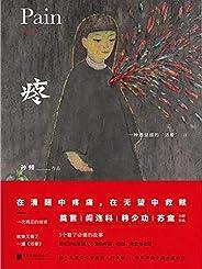 疼(莫言、阎连科、韩少功、苏童力荐作品!)