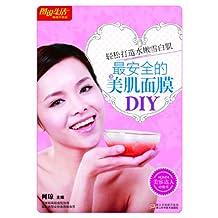 最安全的美肌面膜DIY(畅销升级版) (图说生活)