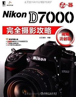 Nikon D7000完全摄影攻略 (品·器)