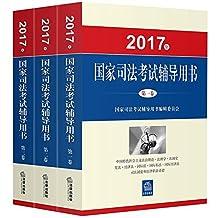 (2017年)国家司法考试辅导用书