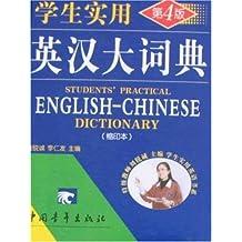 学生实用英汉大词典(第4版)(缩印本)