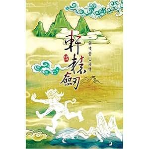 轩辕剑5(标准版)(DVD-ROM)