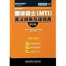 跨考专业硕士翻译硕士(MTI)英汉词条互译词典(第2版) (翻译硕士黄皮书)