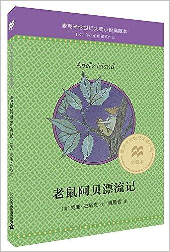 麦克米伦世纪大奖小说典藏本:老鼠阿贝漂流记