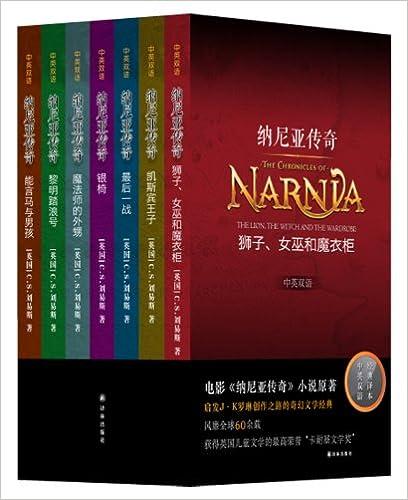 纳尼亚传奇全集中英双语版(套装共7册)