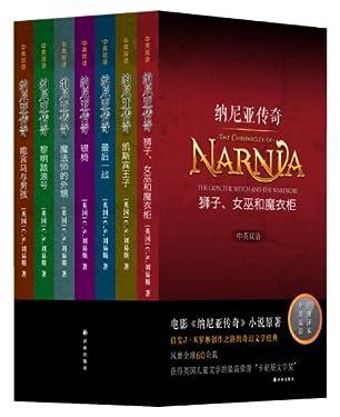 纳尼亚传奇全集:中英双语版(套装共7册) (English Edition)