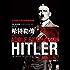 希特勒传:跃升年代(本世纪最权威、最真实、最值得注目的希特勒传记。从赤手空拳到强国元首,他凭什么改变世界历史?)