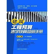 建筑工程预算速学快算简明手册(第五版) (工程预算快捷通系列)