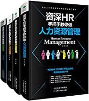 资深HR手把手教你做:人力资源管理+绩效管理+员工培训管理+招聘管理(套装共4册)