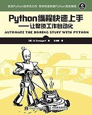 Python編程快速上手——讓繁瑣工作自動化(異步圖書)