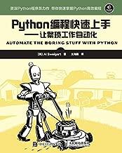 Python编程快速上手——让繁琐工作自动化(异步图书)