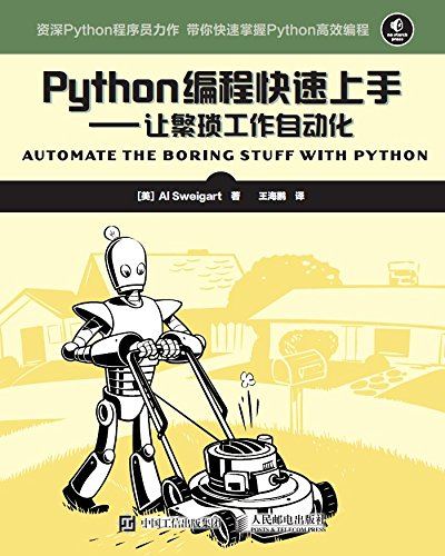 Python編程快速上手