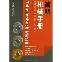 简明机械手册(中文版)(第2版)