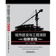 城市建设与工程项目档案管理
